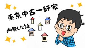 東京中古一軒家購入