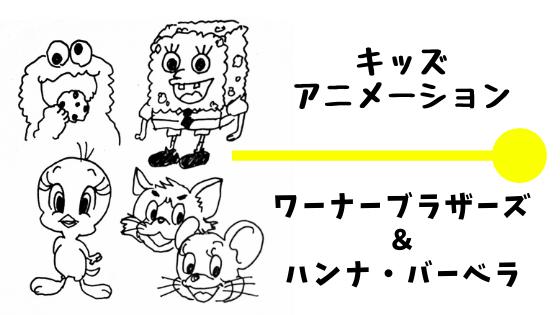子供向けアニメのキャラクター