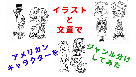 キャラクターをイラストと文章でカテゴリー分け