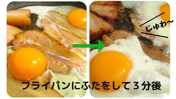 ベーコンと卵を焼く