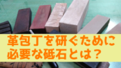 革包丁を研ぐ砥石