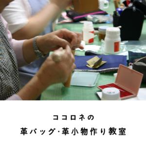 ココロネの革バッグ・革小物作り教室